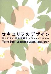 yurio seki